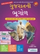 Liberty Gujarat Ni Bhugol Latest 2nd Edition