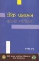 Lok Prashasan Badlate Pariprekshya By Rumki Basu