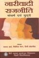 Narivadi Rajniti Sangarsh and Mudde By Sadhna Arya,Nivedita Menon and Jini Lokneeta