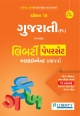 LIBERTY STD-10 GUJARATI PRACTICE PAPER SET