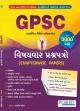 Liberty GPSC  Aayojit Vividh Parikshao Na Vishayvar Prashnapatro Latest 2017-18