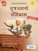 Liberty Gujarat no Itihas 1st Edition