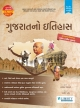 Liberty Gujarat no Itihas 2018 2nd Edition