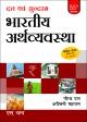 S Chand Bhartiya Arthvyavastha