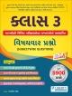 Liberty Class -3 Vishayvar Prashno Latest Edition 2018