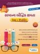 Liberty GPSC Class I & II Samanya Baudhik Kshamta (Maths & Reasoning) 2018 Edition