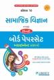 Liberty Std-10 Samajik Vigyan Board Paper Set for 2019 Exams