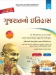 Liberty Gujarat no Itihas 5th Edition