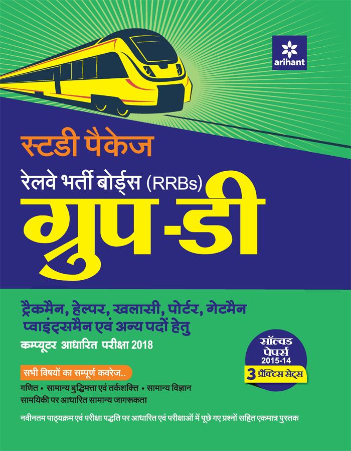 Best book for railway exam preparation | railway group d youtube.