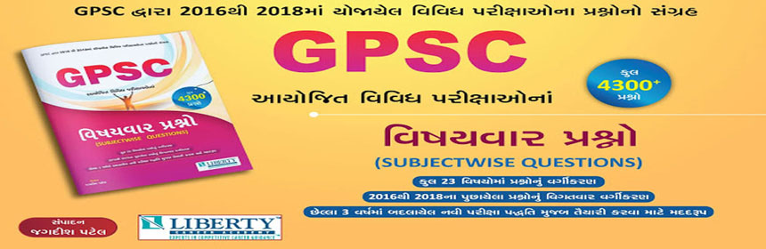 Gujarat Government Exam Guide