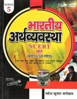 Bhartiya Arthvyavastha (N.C.E.R.T Based Std.6 to 12) By MaheshKumar Barnawal