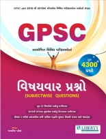 Liberty GPSC Chapterwise Papers 2nd Edition (Latest 2018)
