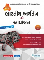 Liberty GPSC Bhartiya Arthtantra ane Ayojan Latest 2018 Edition