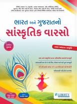 Liberty Bharat Ane Gujarat No Sanskrutik Varso 1st Edition (2018)