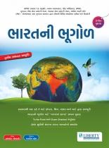 Liberty GPSC Class I & II Bharat Ni Bhugol 3rd Edition (2018)