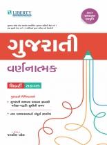Liberty GPSC Mains Compulsory Paper - Gujarati (2019 Edition)