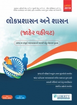 Liberty Lok Prashashan ane Shashan (Jaher Vahivat) 2019 Edition For GPSC Mains and Other Exams