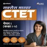 CTET Success Master Paper-I Class I-V Shikshak Ke Liye 2019
