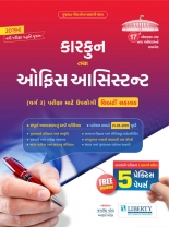 Liberty Sachivalay Tatha Bin-Sachivalay Karkun Tatha Office Assistant Exam Guide Latest 2019 Edition.