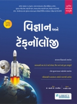 Liberty Vigyan Ane Technology 3rd Edition. Latest 2019