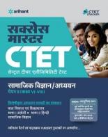 Ctet Success Master Samajik Addhyan/Vigyan Shikshak Ke Liye Paper-II Class 6 to 8 2019