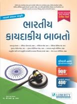 Liberty Bhartiya Kaydakiya Babato 8th Edition.