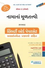 STD-12 COMMERCE BOARD PAPER SET NAMA NA MULTATVO FOR 2020 BOARD EXAM (Gujarati Medium)