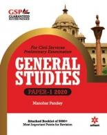 Arihant General Studies Manual Paper-1 2020