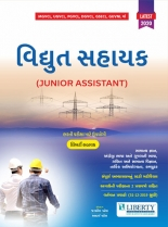 Liberty Vidhyut Sahayak (Junior Assistant) Exam Guide, Latest 2020 Edition