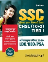 SSC CHSL (10+2) Guide Combined Higher Secondary 2020 Hindi Medium