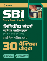 Arihant 30 Practice Paper State Bank Of India Clerical Cadre Preliminary Exam 2020