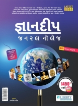Liberty Gyandeep 40th Edition (Latest 2020)