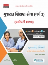 Liberty Gujarat Shikshan Seva Varg-2 Latest 2020 Edition