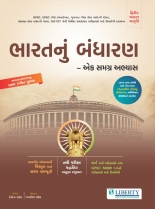 Liberty Bharat nu Bandharan 2nd Edition