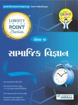 Liberty Std.10 To The Point Series - Samajik Vigyan (Gujarati Medium) For 2021 Board Exams.