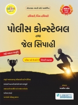 Liberty Police Constable & Jail Sipahi Exam Guide Latest 2020-21 Edition