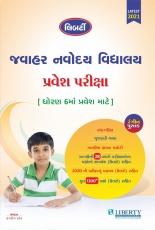 Liberty Jawahar Navoday Entrance Exam Guide For Std-6 Latest 2021 Edition.