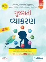 Liberty Gujarati Vyakaran Latest 2021 Edition