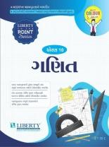 Liberty Std.10 To The Point Series - Ganit 'Guide' Latest Edition (Gujarati Medium).