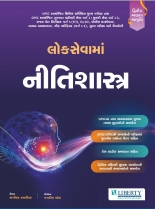 Liberty Lokseva Ma Nitishastra For GPSC Mains Exam, latest 2021 Edition.