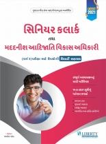 Liberty Senior. Clerk Tatha Madadnish Aadijati Vikas Adhikari Exam Guide Latest 2021 Edition