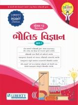 Liberty Std.12 To The Point Series - Bhautik Vigyan (Samanya Pravah) 'Guide' Latest Edition (Gujarati Medium).