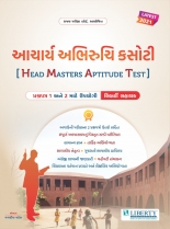 Liberty Acharya Abhiruchi Kasoti (HMAT) Latest 2021