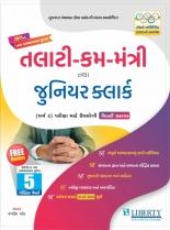 Liberty Talati Cum Mantri Tatha Jr. Clerk Class-3 Exam Guide Latest 2021 Edition