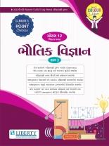 Liberty Std.12 To The Point Series - Bhautik Vigyan Part -2 (Vigyan Pravah)