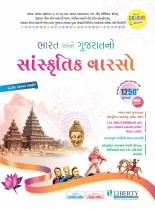 Liberty Bharat Ane Gujarat No Sanskrutik Varso Latest Edition 2021.