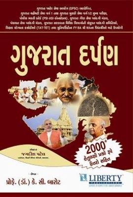 Gujarat Darpan 2000 Hetulaxi Prashno