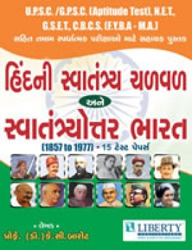 Hindni Swatantra Charval And Swatantrotar Bharat by Pro. (Dr.) K.C. Barot