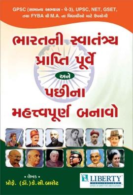 Bharat Ni Swatantrata Prapti Pruve ane Pachina Mahatva Purna Banavo By Pro. (DR.) K.C. Barot