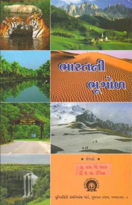 Bharat Ni Bhugol By Pro. Y.P. Pathak & Dr. J.G. Rangiya